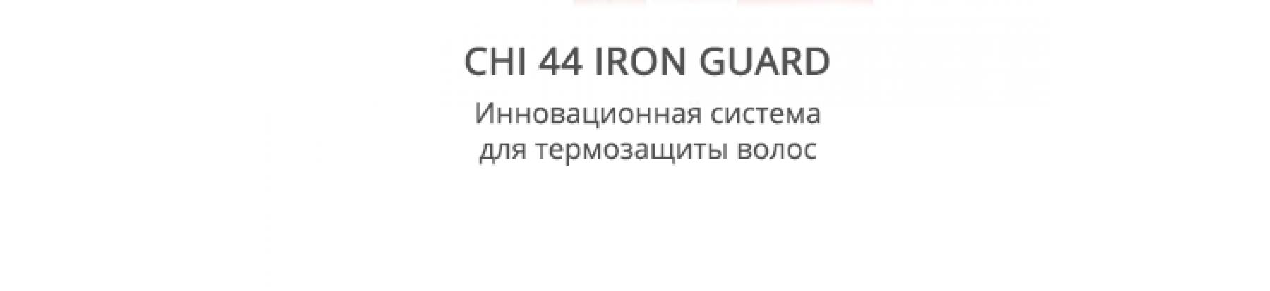 CHI 44 Iron Guard - Термозащита