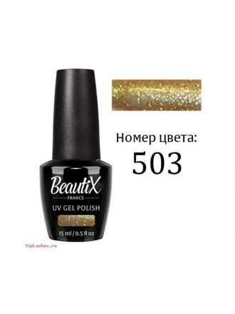 ГЕЛЬ -ЛАК BEAUTIX  №503 15 ML