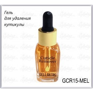 CUTICLE REMOVER гель