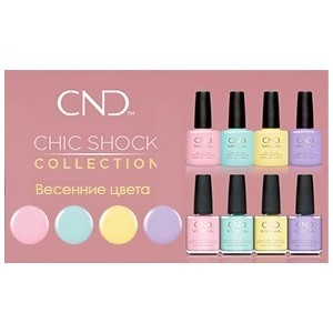 CHIC SHOCK COLLECTION CND VINYLUX