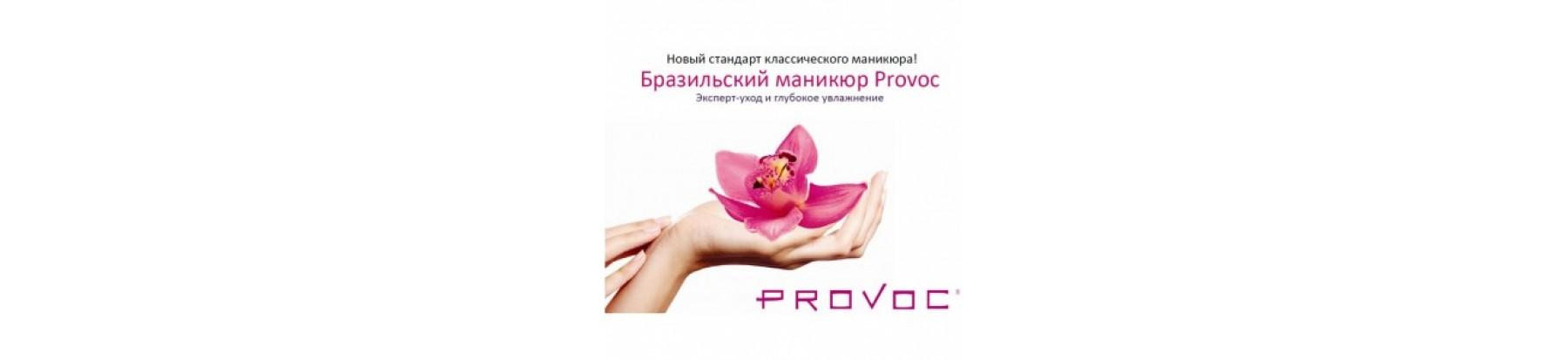 Provoc-бразильский маникюр и педикюр